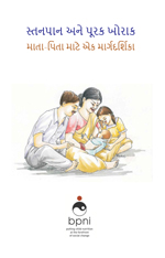 Parents Book - Gujarathi