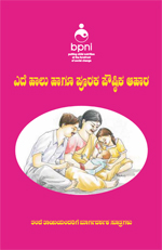 Parents Book - Kannada