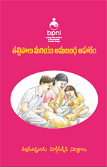 Parents Book - Telugu