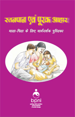 Parents Book - hindi
