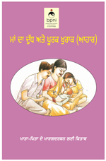 Parents Book - Punjabi